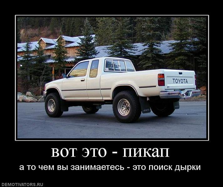 онлайн фото русский пикап